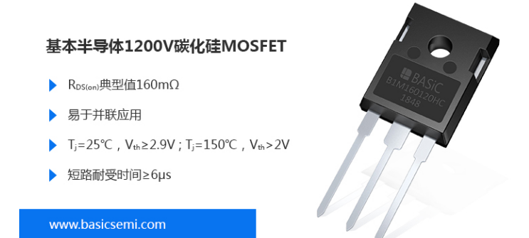 基本半導體發布國內首款工業級碳化硅MOSFET