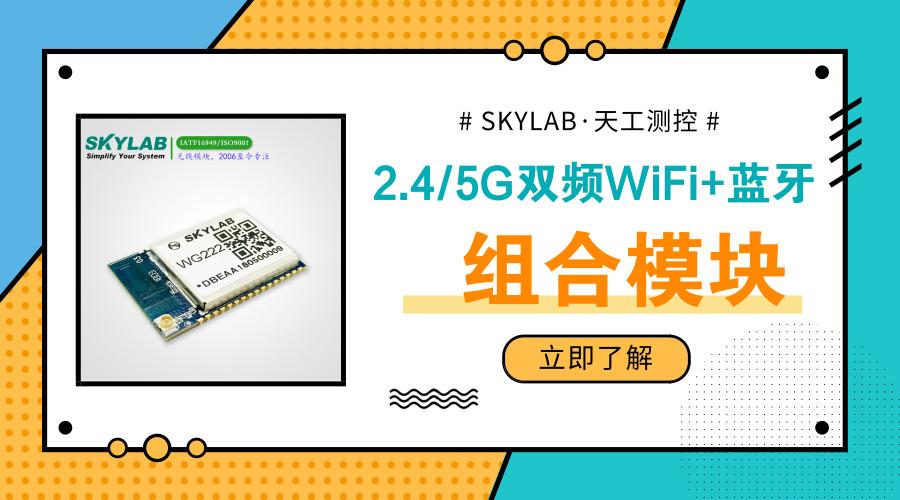 用2.4G/5G双频WiFi+蓝牙组合模块破解智能家居WiFi信号受干扰难题