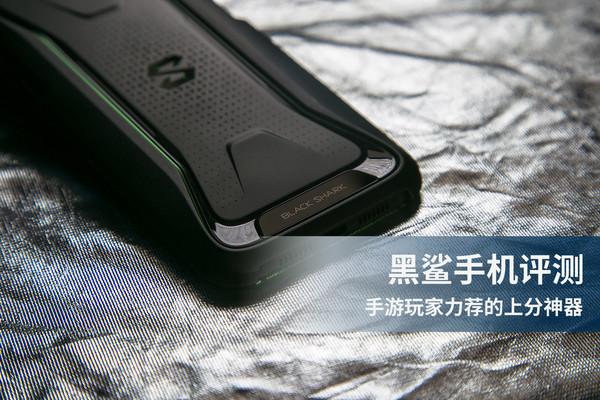 黑鲨手机评测 与众不同的外观格外吸睛