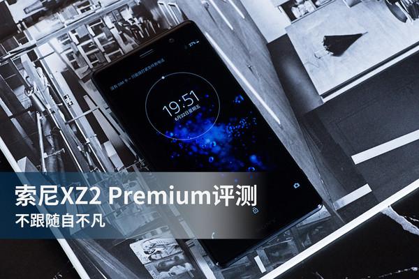 索尼XZ2Premium评测 非凡的影音娱乐体验