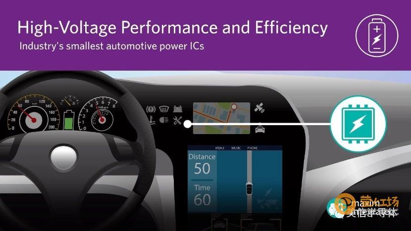 MAXIM汽车电子高压供电方案