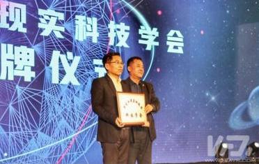 黑龙江省虚拟现实科技学会成立 VR产业的发展迎来了最好的历史机遇期