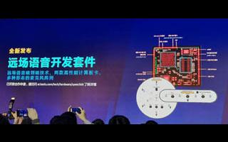 2018年Q3中国最火的智能音箱!秘密竟然是远场语音技术