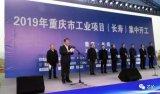 重庆两个集成电路类项目开工