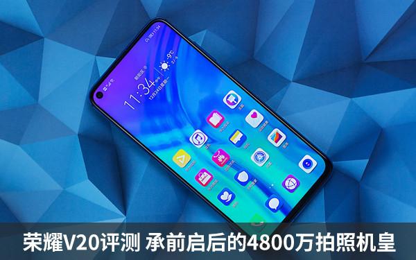 荣耀V20评测 2018年压轴旗舰