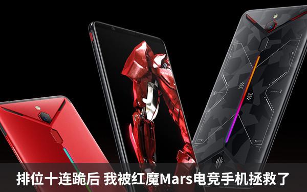 红魔Mars电竞手机的性能到底有多强