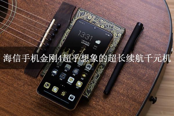 海信手機金剛4評測 各方面的表現都可圈可點