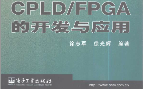 《CPLD和FPGA的开发与应用》PDF中文版电子书免费下载