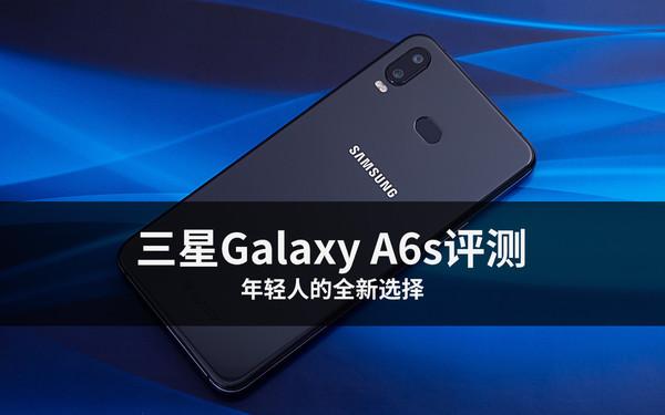 三星GalaxyA6s评测 一款主打年轻人群的产品