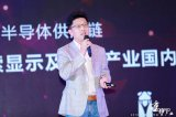 飞凯材料苏斌:《积极探索显示及封测产业国内电子材料的发展机遇》的主题演讲