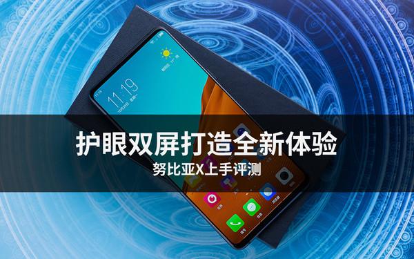 努比亚X评测 重获第一次拿到智能手机时的兴奋感