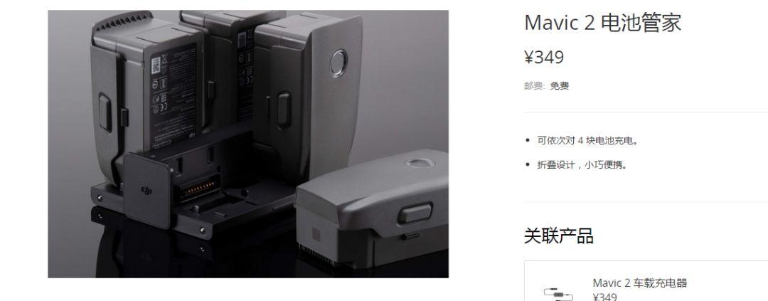 无人机管家iPad版上线支持Mavic2Pro