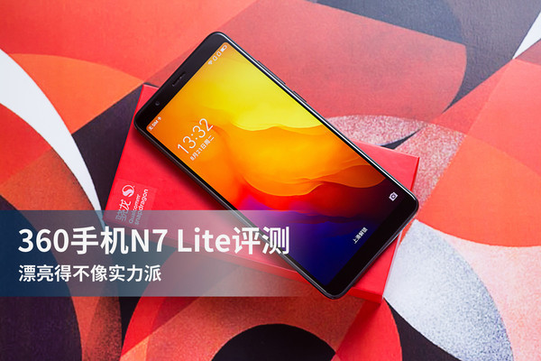 360手机N7Lite评测 性价比之高罕有匹敌