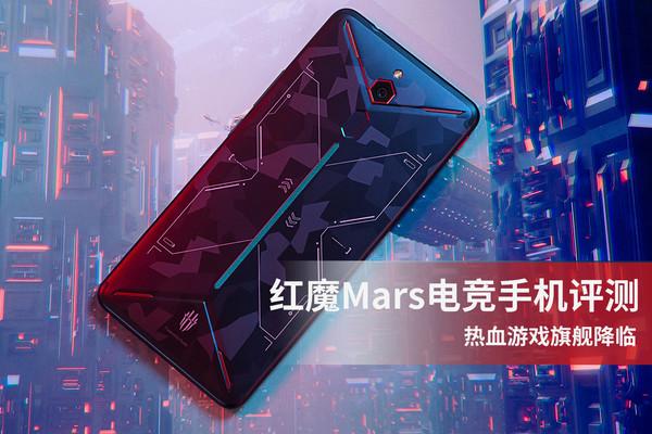 红魔Mars电竞手机评测 足以成为你的称手兵器