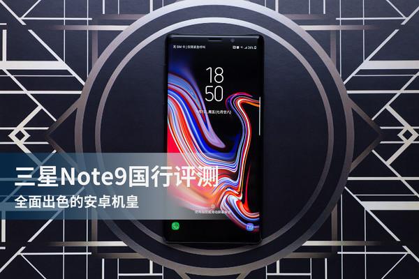 三星Note9国行评测 一款过于求稳的全球旗舰
