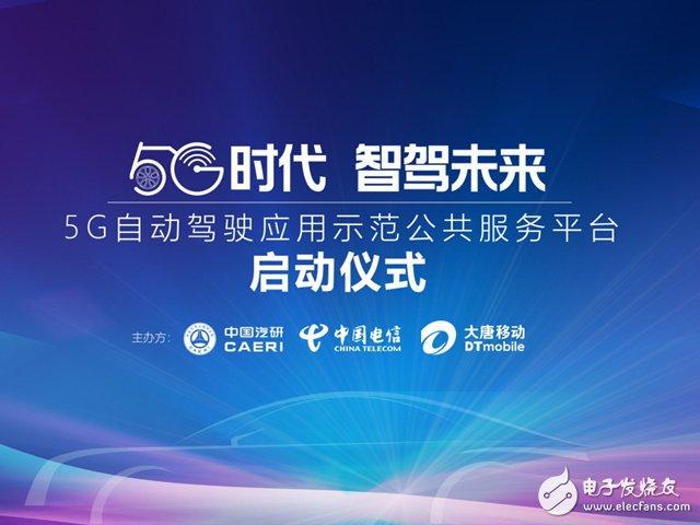 大唐移动和中国电信携手推动5G车联网产业的发展