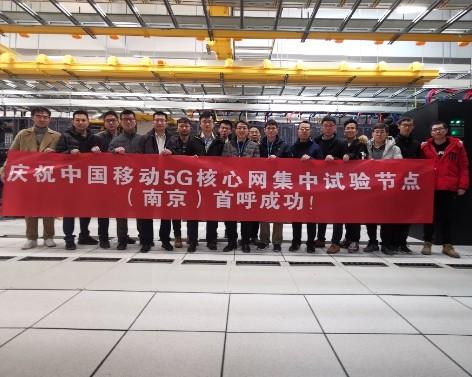 江苏移动携手华为完成了5G试验核心网的首次呼叫