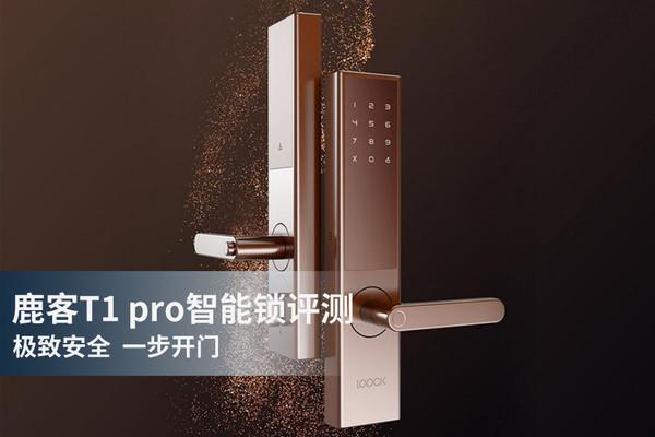 鹿客T1pro智能锁评测 可以称为上乘之作在门锁...