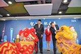 IBM成为上海张江人工智能岛的首家进驻企业