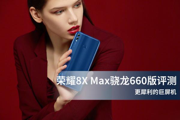 荣耀8XMax骁龙660版评测 性能稍强运存更大