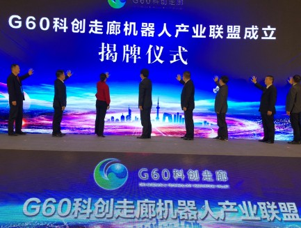G60科创走廊机器人产业联盟在芜湖正式成立
