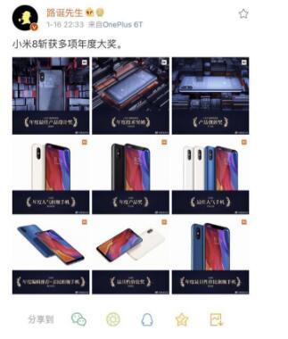 小米8获年度最佳设计 网友炸锅了纷纷为OV旗舰鸣...