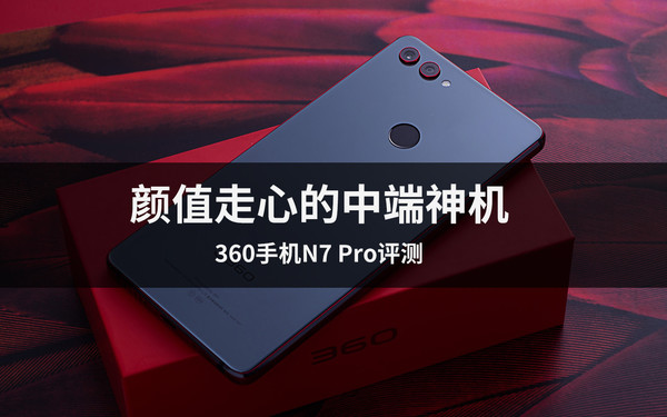 360手机N7Pro评测 一款外观设计走心且性能...