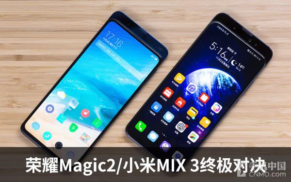 荣耀Magic2和小米MIX3到底哪个最好