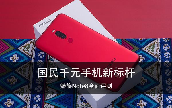 魅族Note8评测 这样的产品值得你多看几眼