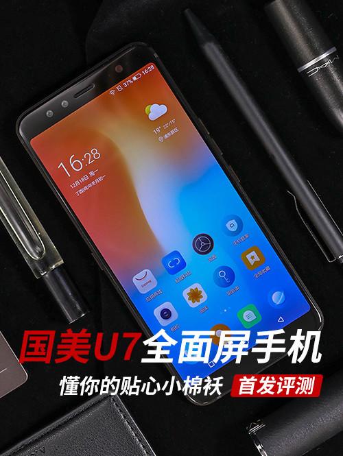 国美U7全面屏手机评测 这样的梦幻配置甚至在高端机中也十分罕见