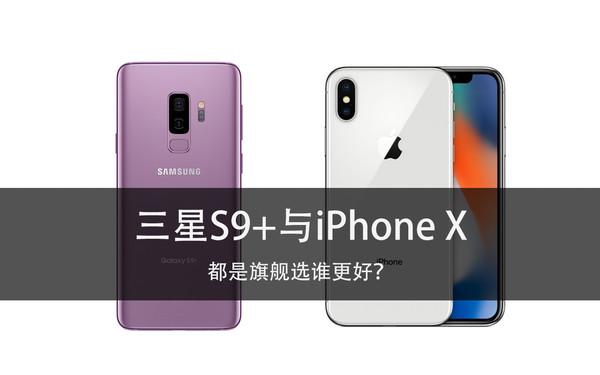 三星S9+与iPhoneX哪个最好