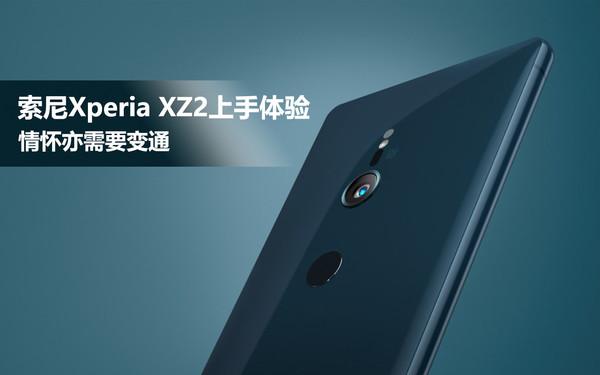 索尼XperiaXZ2体验 一切看起来都新鲜了不少
