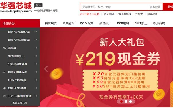 """成立仅4年半的华强芯城如何做""""中国本土的Digi-Key""""?"""