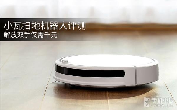 小瓦扫地机器人评测 无论是功能性还是实用性都十分优秀