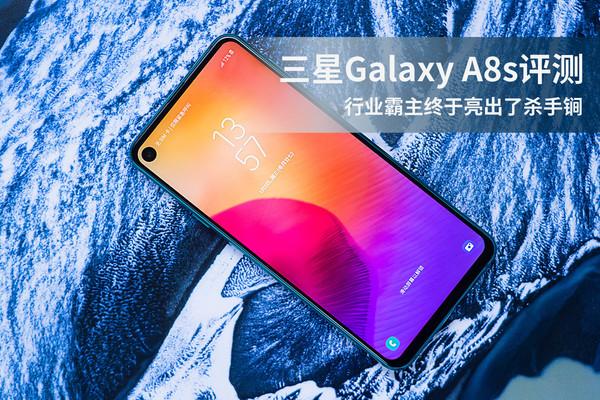 三星GalaxyA8s评测 一款不可多得的中端强机