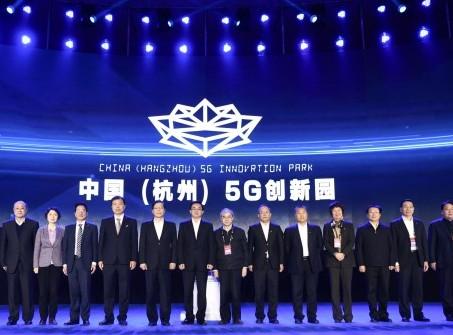 5G先行先试预计下半年杭州实现预商用