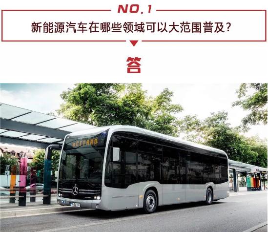 公共交通与短途物流运输是新能源汽车的蓝海