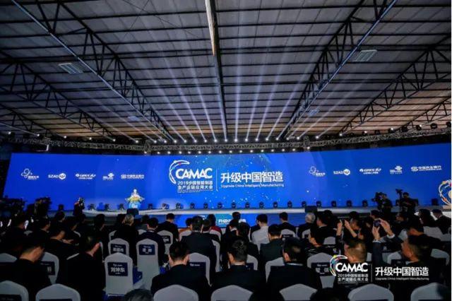"""亚博""""2019中国智能制造全产业链应用大会""""在东莞隆重召开"""