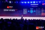 利用人工智能推进法制中国的建设,从而推进整个司法的公平
