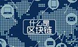 区块链技术助推移动能源互联网在工业领域落地