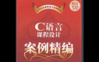 C语言课程设计案例精编第三版电子书免费下载