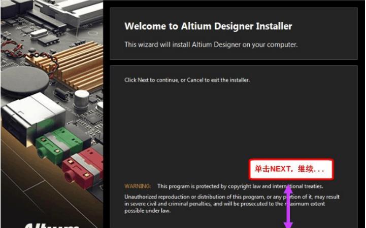 Altium Designer17快速入门安装和使用说明零基础制作PCB板