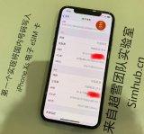 中国团队成功将国内手机号码写入三款新iPhone的eSIM卡