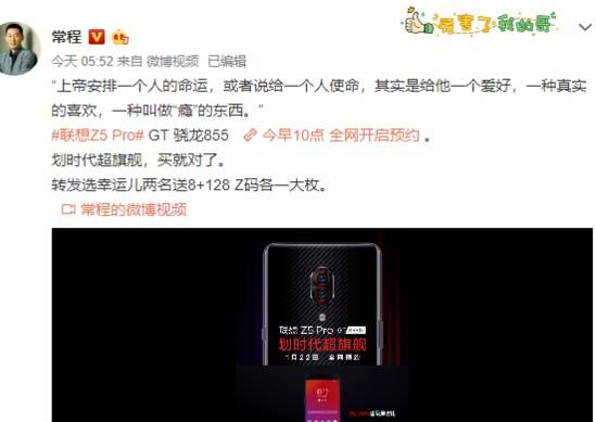 联想Z5 Pro GT手机骁龙855版已经全网开...