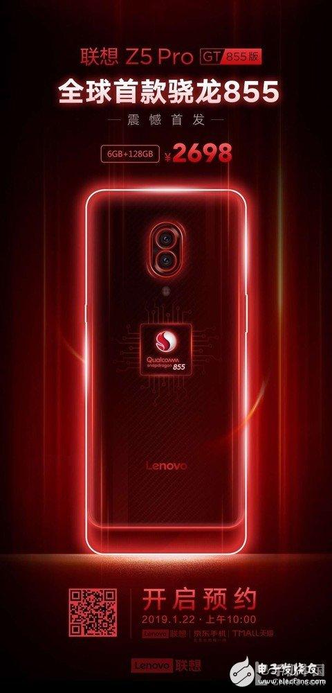 聯想Z5 Pro GT手機驍龍855版已經全網開啟預約