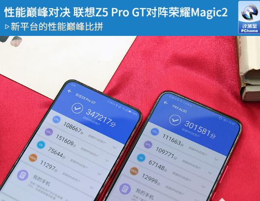 联想Z5 Pro GT与荣耀Magic2性能对比 顶级性能之下稳定性的比拼