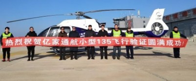 亿家通航完成了CCAR-135部小型航空器运输合格审定验证工作