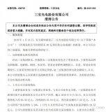"""三安光电澄清文,回应""""86亿预付款去向成谜"""""""