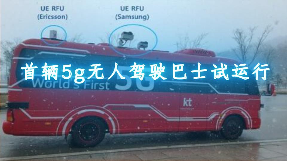 首辆5g无人驾驶巴士试运行_纯电动自动行驶(视频)