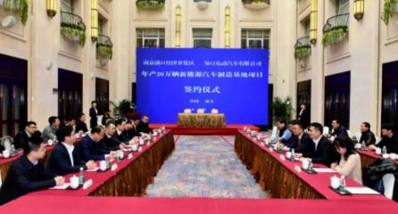 知豆项目签约仪式南京举行 预计可实现年销售额20...